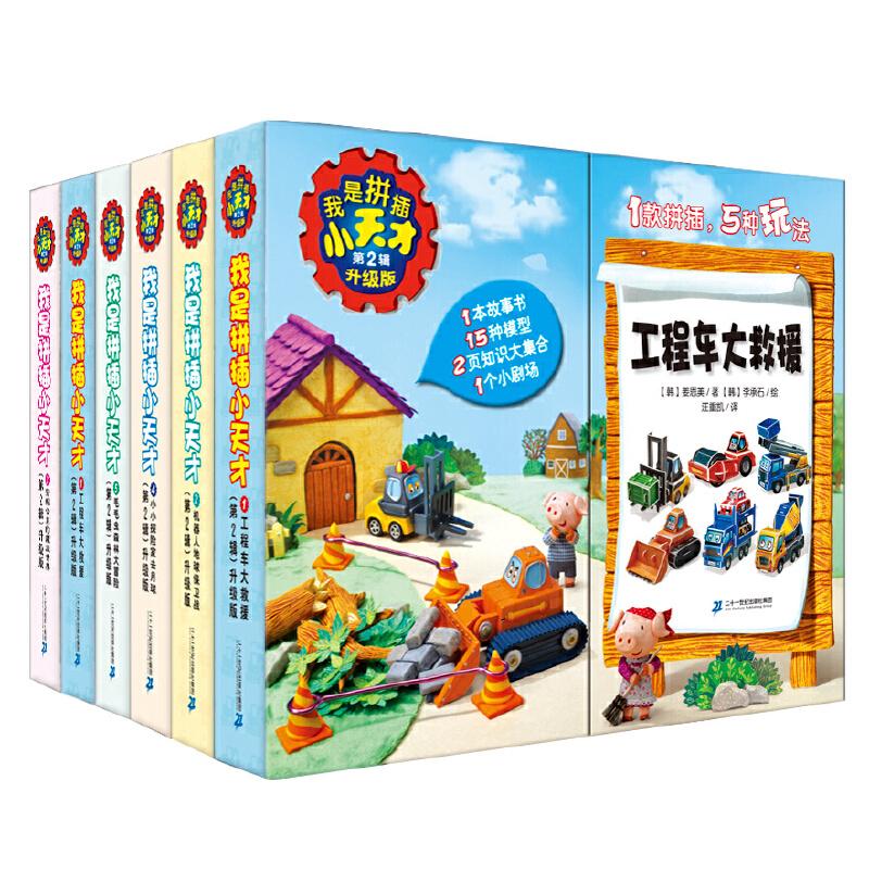 我是拼插小天才(第2辑)升级版(全6册)我是拼插小天才(第2辑)升级版(全6册,1款拼插,5种玩法!读故事+做手工+玩游戏+学知识+学语言,锻炼孩子动手力+专注力+语言力,韩国儿童益智手工畅销书,手脑联动!)