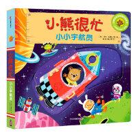 新版・小熊很忙・第1辑:小小宇航员