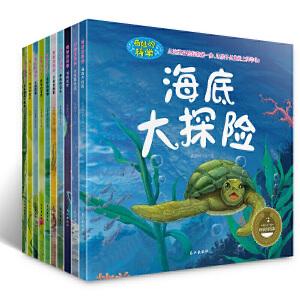 【限时秒杀包邮】奇妙的科学全套10册海底世界海底大探险绘本昆虫动物十万个为什么绘本图书少年儿童科普百科全书奇妙的昆虫记绘本书籍