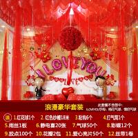 结婚婚庆用品布置婚房套餐拉花创意新房装饰卧室客厅浪漫婚礼花球