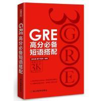 [二手旧书95成新] GRE高分短语搭配 9787553622576