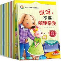 正版-WZ-宝宝性启蒙教育故事绘本(套装共10册) 小木盒童书馆 9787542770073 上海科学普及出版社