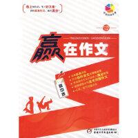【二手8新正版】】赢在作文 高中卷 叶刚 9787500797326 中国少年儿童出版社