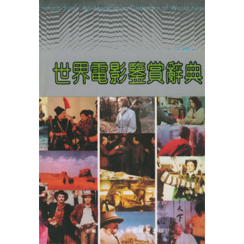 【旧书二手书9成新】单册售价 世界电影鉴赏辞典(三编) 郑雪来,谷时宇,纪令仪 9787533420185