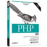 PHP编程(第3版),Kevin Tatroe(凯文.塔特罗 ),Peter MacIntyre(彼得.麦,电子工业出