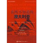 英汉对照 悦读英语・世界文化巡礼丛书・你所不知道的澳大利亚