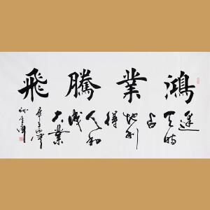 中国书画协会会员、著名书法家孙金库先生楷书作品――鸿业腾飞