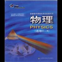 鲁科版版山东科学技术出版社高中物理课本教材教科书物理(选修3-4)高二物理(共同必修2)/普通高中课程标准实验教科书