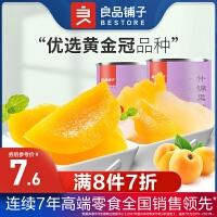 满减【良品铺子什锦果捞罐头300g*1罐】 水果果捞水果蜜饯休闲零食零食小吃