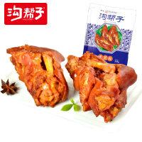 沟帮子 香熏猪蹄熏猪肉卤味猪肉熟食 休闲零食500g 中华老字号