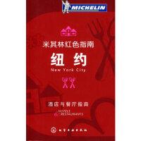 【新书店正版】米其林红色指南:纽约,王�D,化学工业出版社9787122019783