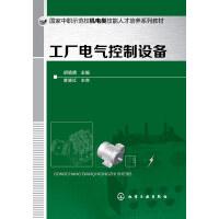 工厂电气控制设备(胡晓晴) 9787122210012 胡晓晴 化学工业出版社