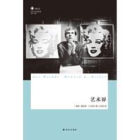 艺术界 (美)霍华德・S.贝克尔,卢文超 译林出版社