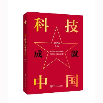 科技成就中国(pdf+txt+epub+azw3+mobi电子书在线阅读下载)