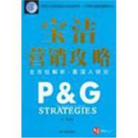 P&G宝洁营销攻略,时骅 著,广东南方日报出版社【正版开发票】