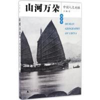 山河万朵:中国人文地脉南方卷 白郎 著
