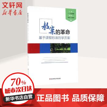 教案的革命:基于课程标准的学历案 卢明,崔允漷 主编 【文轩正版图书】