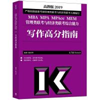 高教版2019 MBA MPA MPAcc MEM管理类联考与经济 考研管理类联考与经济类联考综合能力 高等教育出版社