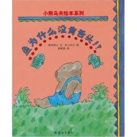 蒲蒲兰绘本馆--小熊乌夫绘本系列(全4册):鱼为什么没有舌头!? (精装绘本) (系列书不单发)