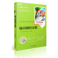 绿山墙的安妮 新课标新阅读 曹文轩推荐初中无障碍阅读