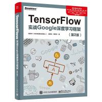 TensorFlow实战Google深度学习框架 第2版 TensorFlow深度学习应用实战/机器学习 人工智能 自