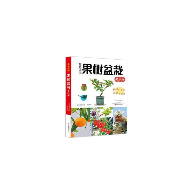 果树盆栽 大森直树 中原农民出版社 9787554217665 正版书籍!好评联系客服优惠!谢谢!