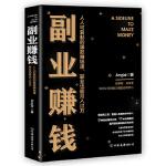 副业赚钱 Angie(张丹茹) 时代华语 出品 中国友谊出版公司