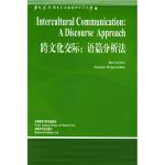 跨文化交际:语篇分析法 [美] 斯科隆(Scollon R.),贾玉新 等 外语教学与研究出版社