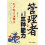 【新书店正版】管理者的三种能力 汪斌斌著 北京工业大学出版社
