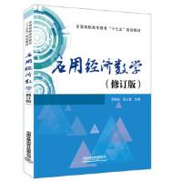 应用经济数学(修订版) 9787113261344 [中国]罗柳容;秦立春 中国铁道出版社