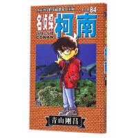 【正版�F�】名�商娇履�84 青山��昌 9787544535816 �L春出版社