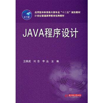 """JAVA程序设计(应用型本科信息大类专业""""十二五""""规划教材)"""