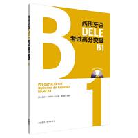 西班牙语DELE考试高分突破B1(配CD光盘两张)