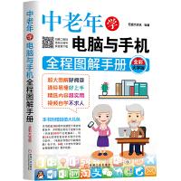 中老年学电脑与手机全程图解手册(全彩大字版)