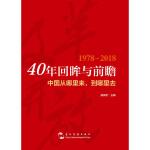 40年回眸与前瞻:中国从哪里来,到哪里去