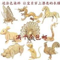 3D木质立体拼图木制diy防真动物拼装模型儿童益智手工拼板玩具