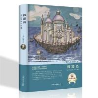 机器岛精装本世界名著外国文学汕头大学出版社定价59.8元 9787565833946