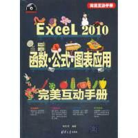 Excel 2010函数 公式 图表应用完美互动手册(配光盘)(完美互动手册),陈志民著,清华大学出版社9787302