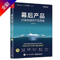[二手9成新]幕后产品:打造突破式产品思维(全彩)王诗沐9787121295560电子工业出版社
