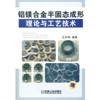 �X�V合金半固�B成形理��c工�技�g 王�_坤 9787111325345 �C械工�I出版社