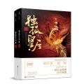 独孤皇后(全二册)  陈乔恩x陈晓 领衔主演