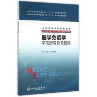 医学免疫学学习指导及习题集/国家卫生和计划生育委员会十二五规划教材配套教材