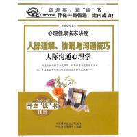 心理健康名家讲座-人际理解、协调与沟通技巧(2CD)( 货号:10221100200)