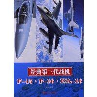 【旧书二手书九成新】经典第三代战机(F-15 F-16 F\A-18)