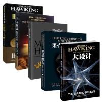 果壳中的宇宙+宇宙简史+我的简史+大设计+时间简史(共5册)