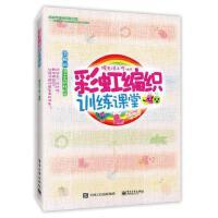 二手旧书8成新 彩虹编织训练课堂 9787121257254