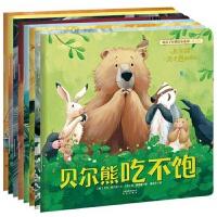 暖房子经典绘本系列 第七辑 贝尔熊换新牙全套8册 0-1-2-3-5-6岁幼儿童绘本童书读物 幼儿园情商培养图画书籍