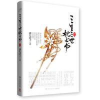 三生三世 枕上书 (迪丽热巴出演同名改编电视剧)