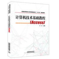 计算机技术基础教程(Access) 9787113240516 [中国]李潜 中国铁道出版社