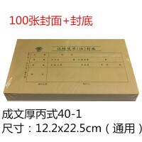 记账凭证凭单封皮 丙式牛皮纸凭证封面12.2x22.5cm礼物SN6657